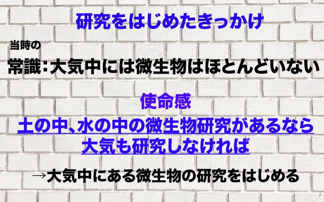 夢の扉|牧さんが研究をはじめたきっかけ.jpg