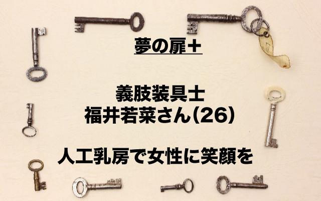 夢の扉 福井若菜さん人工乳房.jpg
