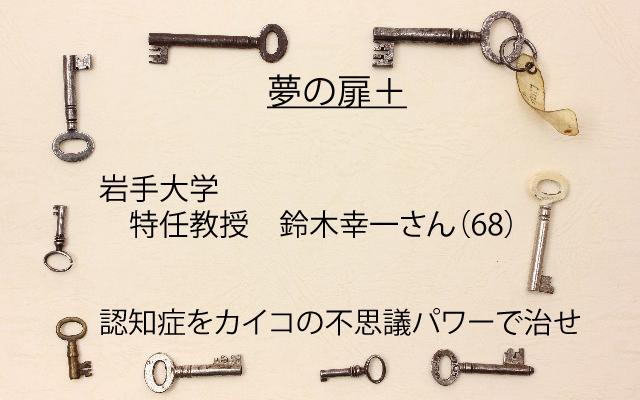 夢の扉|鈴木幸一さん認知症.jpg
