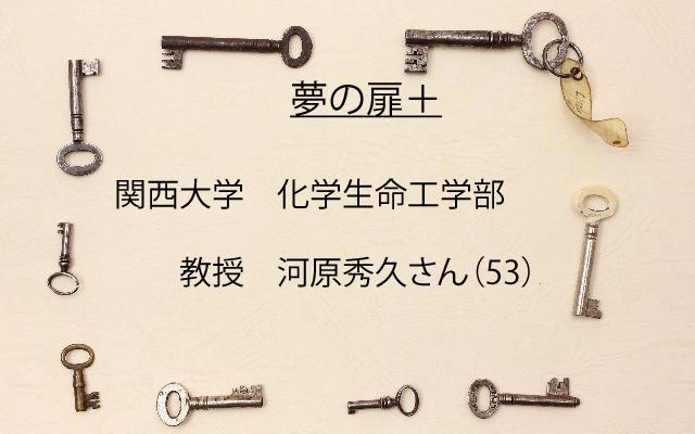 夢の扉|関西大学河原秀久さん「凍らせない冷凍」.jpg