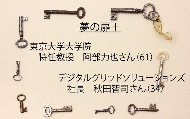 夢の扉|阿部力也、秋田智司.jpg