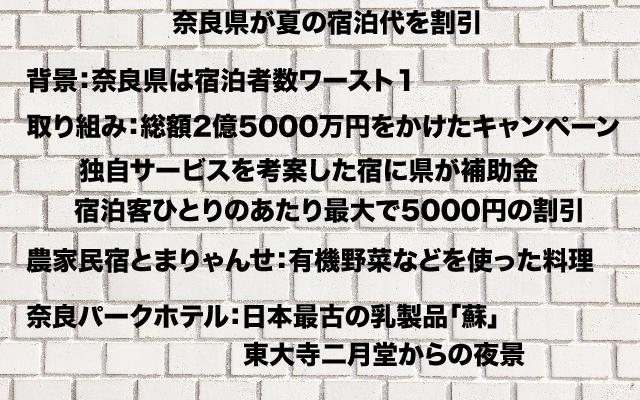 奈良県が夏の宿泊代を割引.jpg