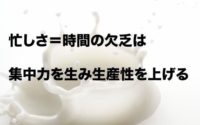 忙しさのメリット.jpg