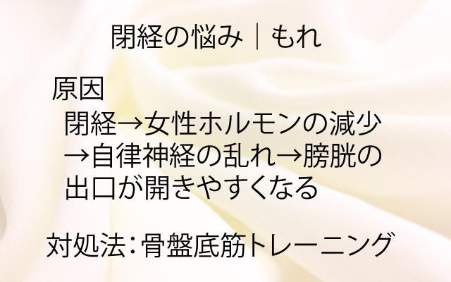 悩み もれ.jpg
