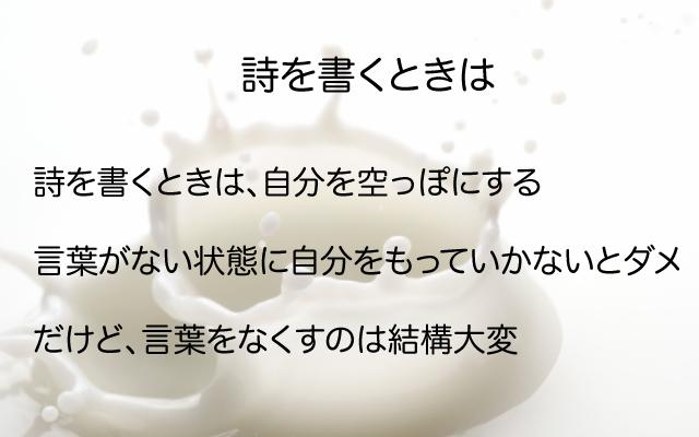 情熱大陸|谷川俊太郎_詩を書くときは.jpg
