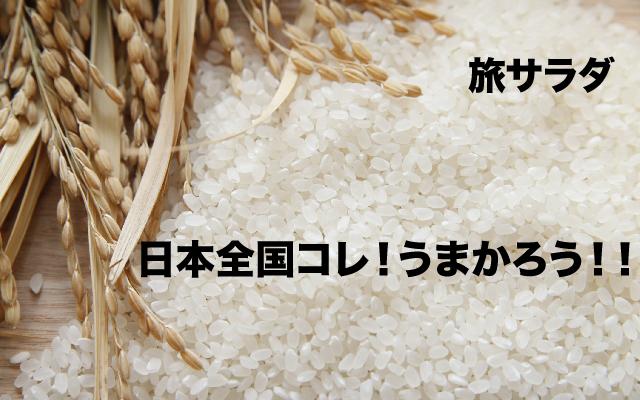 旅サラダ 日本全国コレうまかろう.jpg
