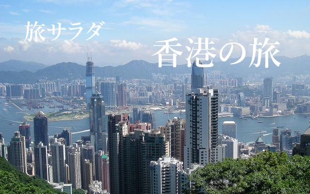 旅サラダ 香港の旅.jpg