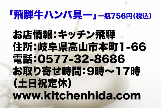旅サラダ|キッチン飛騨.jpg