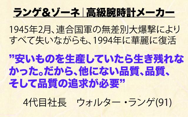 未来世紀ジパング|ランゲ&ゾーネ復活劇.jpg
