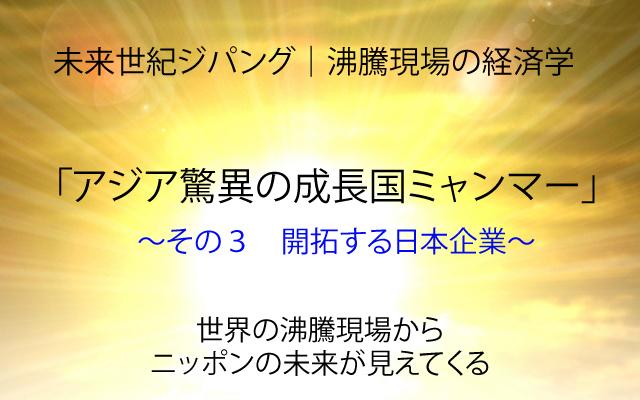 未来世紀ジパング|開拓する日本企業.jpg