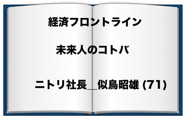 未来人のコトバ|ニトリ社長似鳥昭雄さん.jpg