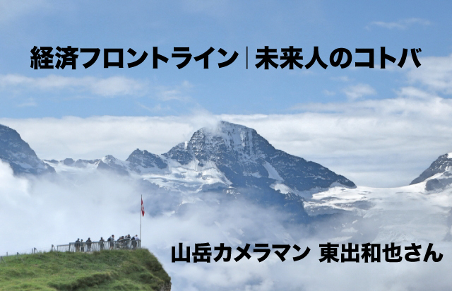 未来人のコトバ|東出さんテーマ.jpg
