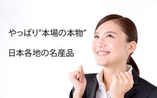 本場の本物 ミラノ万博日本館.jpg