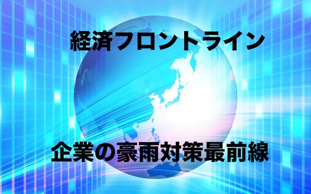 経済フロントライン|企業の豪雨対策最前線.jpg