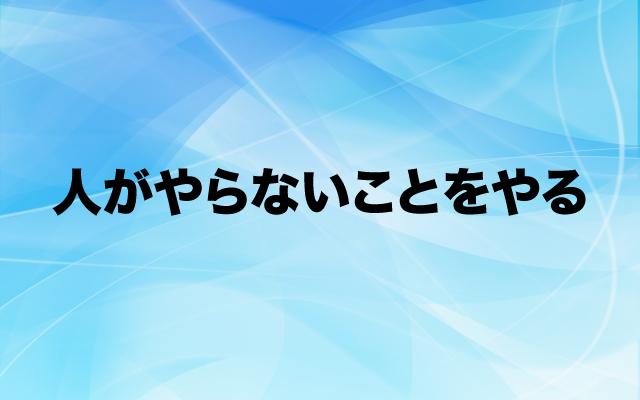 経済フロントライン|未来人コトバ_似鳥昭雄.jpg