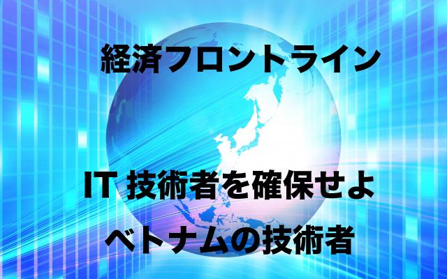 経済フロントライン|IT技術者を確保せよ!.jpg
