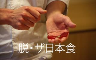 脱・ザ日本食.jpg