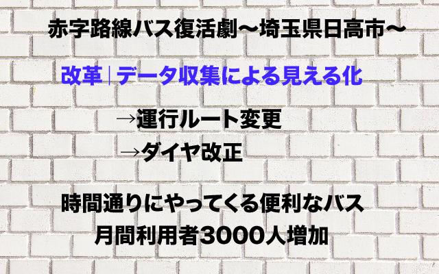 路線バス復活劇 埼玉県日高市.jpg