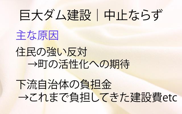 NHKスペシャル|八ツ場ダム建設中止ならず.jpg