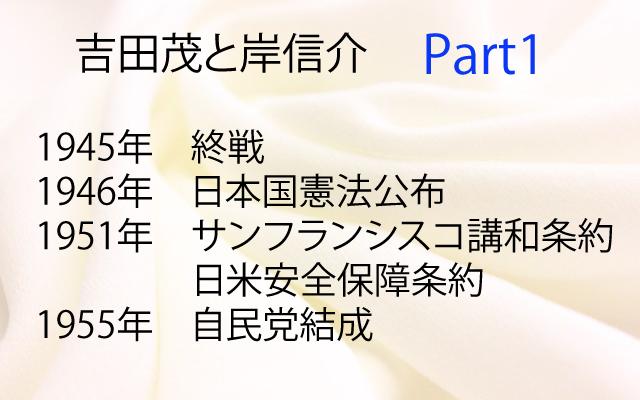 NHKスペシャル|吉田茂と岸信介1.jpg