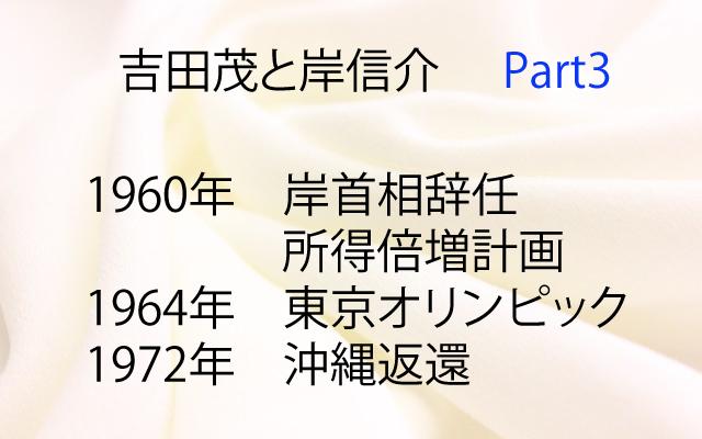 NHKスペシャル|吉田茂と岸信介part3.jpg