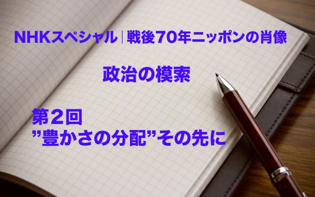 NHKスペシャル|戦後70年ニッポンの肖像豊かさの分配.jpg