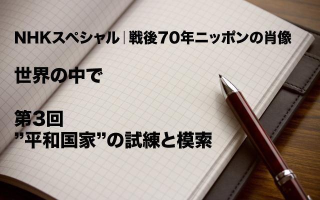NHKスペシャル|戦後70年ニッポンの肖像|世界の中で第3回.jpg