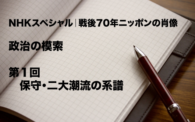 NHKスペシャル|政治の模索吉田茂と岸信介.jpg