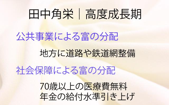 NHKスペシャル|田中角栄富の分配.jpg