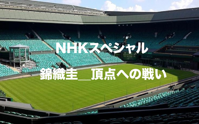 NHKスペシャル|錦織圭.jpg