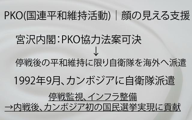 PKO_顔の見える支援.jpg